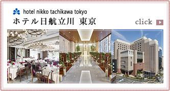 東京都市町村職員共済組合